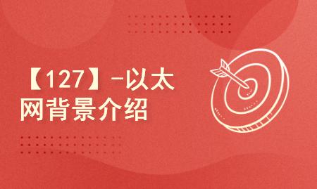 【127】-以太网背景介绍