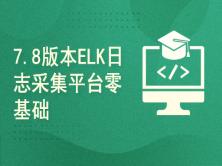 ElasticSearch 7.8视频教程ELK企业级日志采集分析