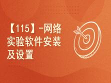 【115】-网络实验软件安装及设置