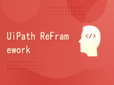 UiPath Level3 ReFramework教程
