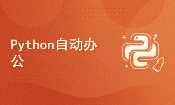 Python自动化公开课