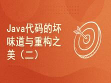 研发&技术&项目管理专题-Java代码的坏味道与重构之美(二)