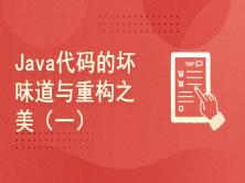 研发&技术&项目管理专题-Java代码的坏味道与重构之美(一)