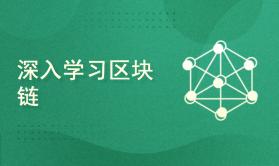 从0到1深入学习区块链(2020最新版)