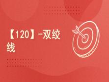 【120】-双绞线