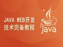 想学习框架得先学习JavaWeb技术