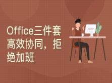 拒绝加班,Office三件套高效协同