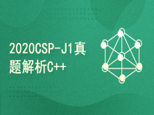 2020年CSP-J初级第一轮试题及答案解析(NOIP普及组初赛)