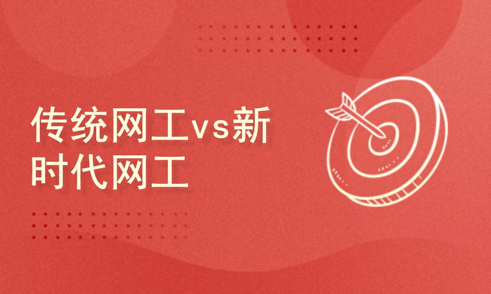 【公开课】传统网工 vs 新时代网工