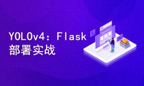 YOLOv4目标检测实战:Flask Web部署