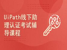 UiPath线下助理认证考试辅导课程