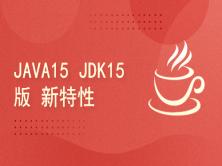 JAVA15版JDK15新特性