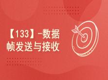 【133】-数据帧发送与接收