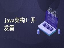 java架构1:开发篇(代码生成器项目+java&vue全栈项目, 手敲代码)