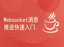 springboot整合 Websocket消息推送快速入门