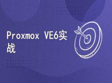 Proxmox VE 6.2实战