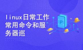 Linux常用命令及使用技巧和服务器巡检日常命令