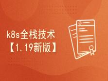 kubernetes/k8s【1.19新版】全栈技术讲解+企业案例演示【基础+进阶版】