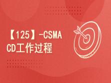 【125】-CSMA CD工作过程
