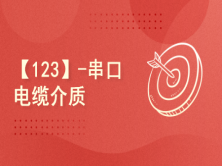 【123】-串口电缆介质