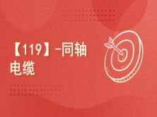 【119】-同轴电缆