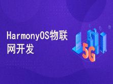 HarmonyOS鸿蒙系统开发 物联网方向