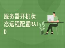 实战:服务器开机状态 远程配置RAID和管理