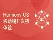 移动端开发Harmony OS初体验