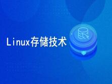 linux存储