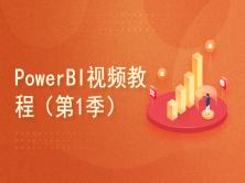 【曾贤志】Power BI实战视频教程-第1季