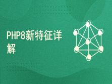 PHP8新特征详解