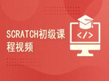 SCRATCH初级课程视频