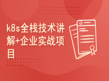 kubernetes/k8s全栈技术讲解+企业级实战项目课程【新版】