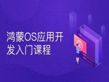 鸿蒙(HarmonyOS)App开发入门课程