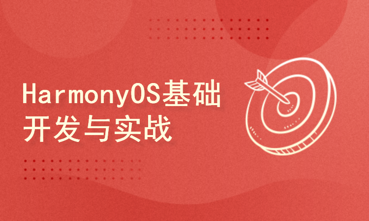 HarmonyOS基础开发与实战