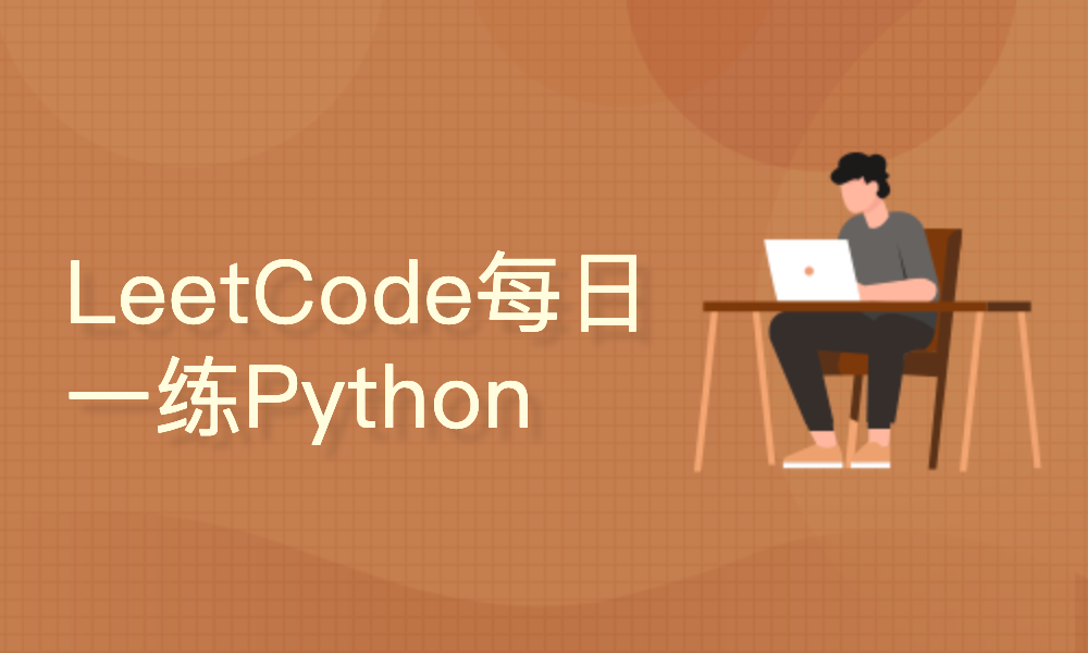 Python每日一刷LeetCode编程题