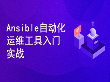 Ansible与Ansible-playbook应用实战视频课程
