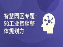 智慧城市之智慧园区专题-5G工业智脑整体规划方案
