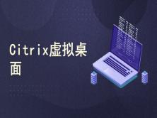 Citrix Virtual Desktop 新版本1912长期稳定虚拟桌面标准部署