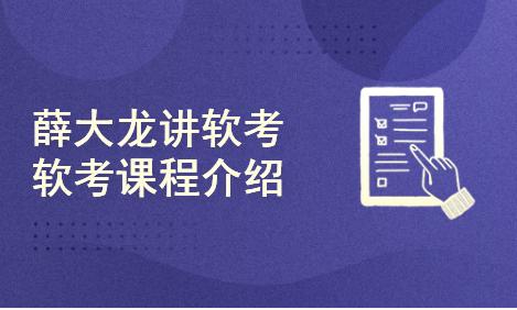 【薛大龙讲软考】51CTO软考课程介绍