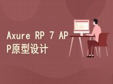 Axure RP 7.0移动APP原型设计实战精品视频课程