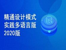 精通设计模式实践多语言版 2020版
