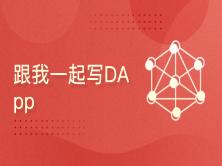 跟我一起写DApp(转型区块链开发推荐课程)