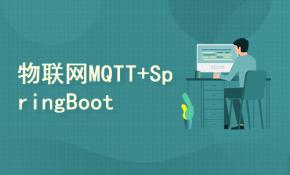 物联网MQTT+SpringBoot2+Emqx整合实战