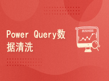 Power Query数据清洗