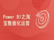 powerbi可视化淘宝数据化运营入门篇