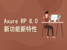 Axure RP 8.0新功能新特性精品视频课程