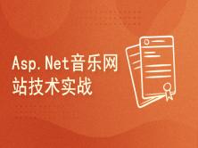 Asp.Net网站开发技术及音乐网站项目实战