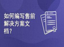 售前实战精讲系列2:如何编写售前解决方案文档?视频教程