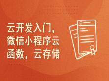微信小程序云开发云函数入门(2021版)